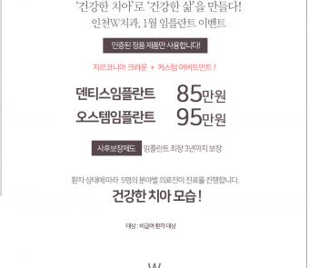 21월 1월, 인천…